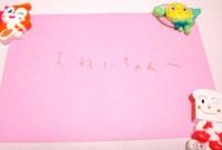 おねいちゃんへの手紙